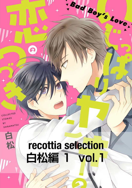 recottia selection 白松編1 - 漫画