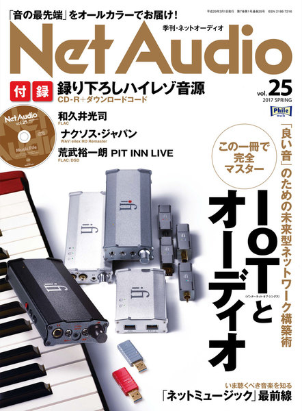 Net Audio vol.25