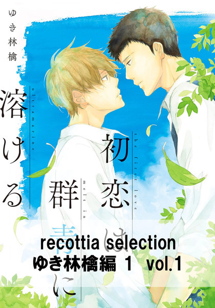 recottia selection ゆき林檎編1 vol.1 - 漫画