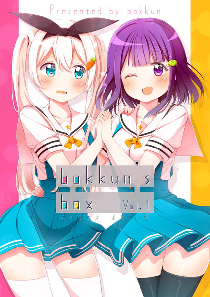 bokkun's box Vol.1 - 漫画
