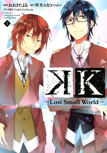 K ―Lost Small World― 1巻 - 漫画