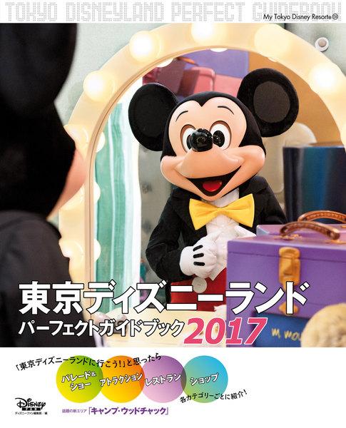 東京ディズニーランドパーフェクトガイドブックについてはこちら