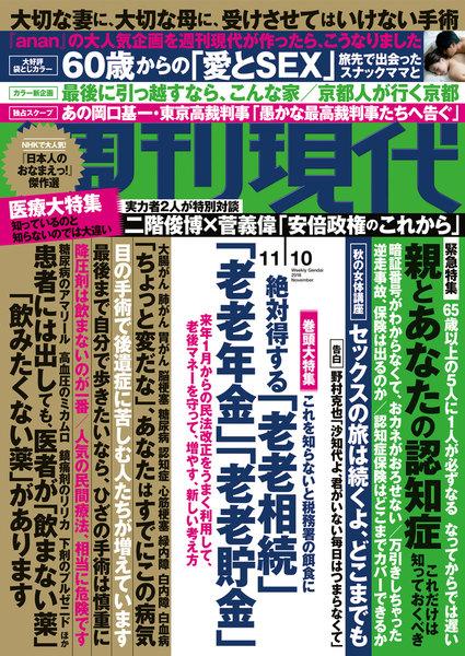 週刊現代 2018年11月10日号(10月29日発売)