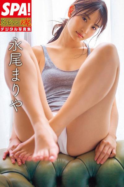 永尾まりや SPA!グラビアン魂デジタル写真集