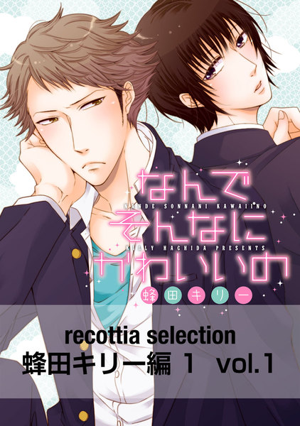 recottia selection 蜂田キリー編1 vol.1 - 漫画