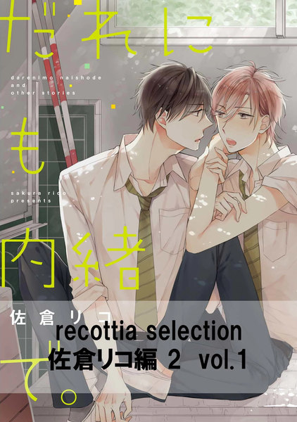 recottia selection 佐倉リコ編2 vol.1 - 漫画