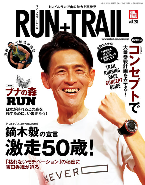RUN + TRAIL Vol.28