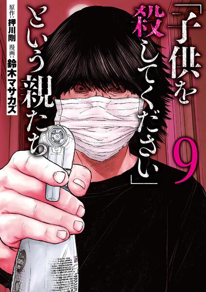 ebookjapanでおすすめの電子コミック20選 「子供を殺してください」という親たち 9巻