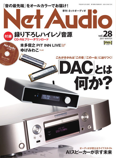 Net Audio vol.28