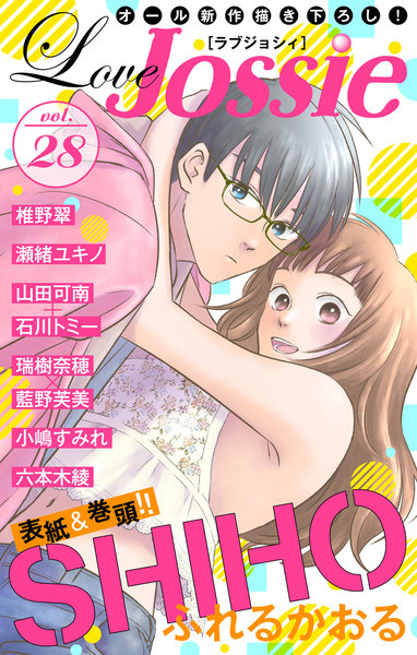 Love Jossie Vol.28 - 漫画