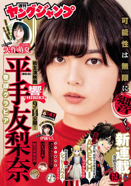 ≪ヤングジャンプ 2018 No.41の無料試し読み&購入はコチラヽ(○´w`○)ノ≫