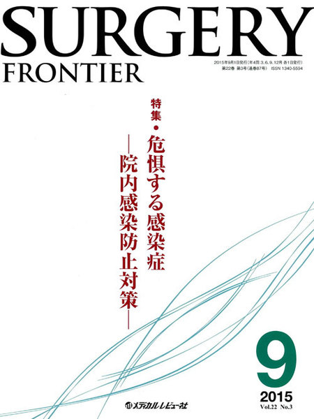 What's New in SURGERY FRONTIER(第86回) 常在細菌叢の解析と治療的応用(1) ヒトマイクロバイオームのシークエンス解析