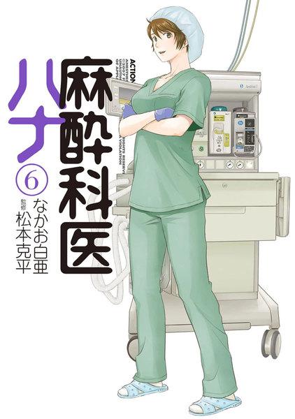 麻酔科医ハナ 6巻