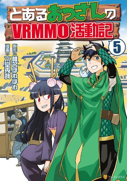 とあるおっさんのVRMMO活動記 5巻