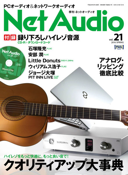 Net Audio vol.21