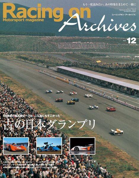 Racing on Archives Vol.12