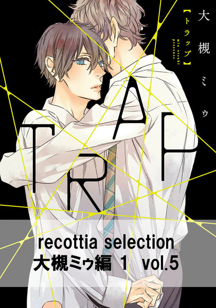 recottia selection 大槻ミゥ編1 vol.5 - 漫画