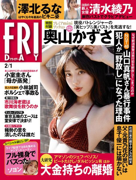 FRIDAY 2019年2月1日号(1月18日発売)