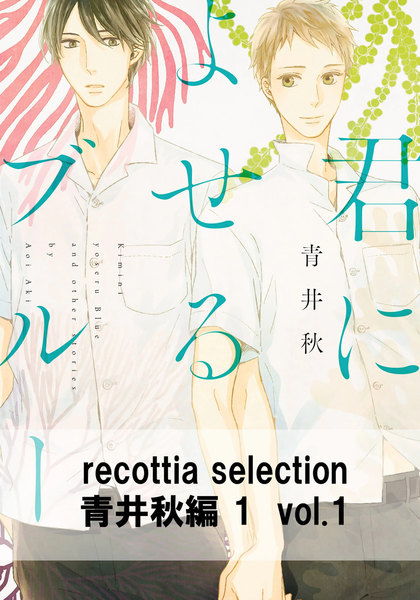 recottia selection 青井秋編1 vol.1 - 漫画