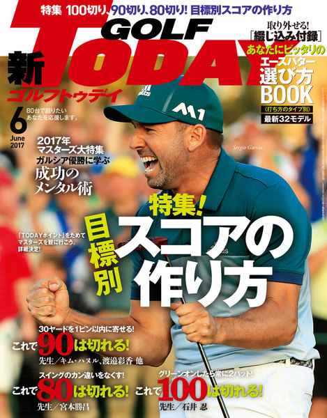 GOLF TODAY 2017年6月号