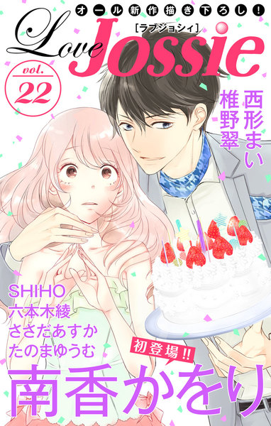 Love Jossie Vol.22 - 漫画