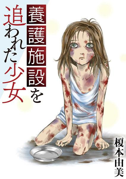 養護施設を追われた少女 - 漫画