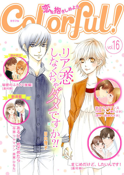 Colorful! vol.16 - 漫画
