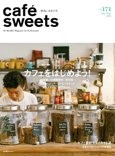 cafe-sweets(カフェスイーツ) vol.171