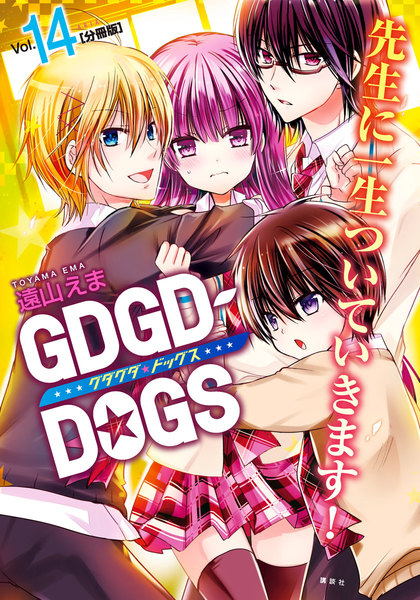 GDGD-DOGS 分冊版 14巻 - 漫画