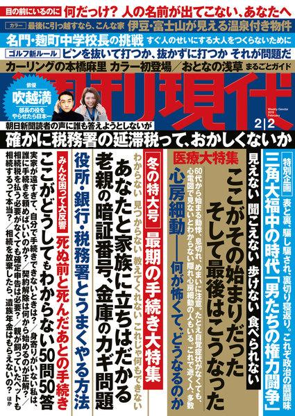 週刊現代 2019年2月2日号(1月18日発売)