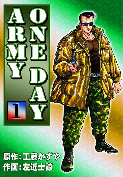 ONE DAY ARMY 1巻 - 漫画