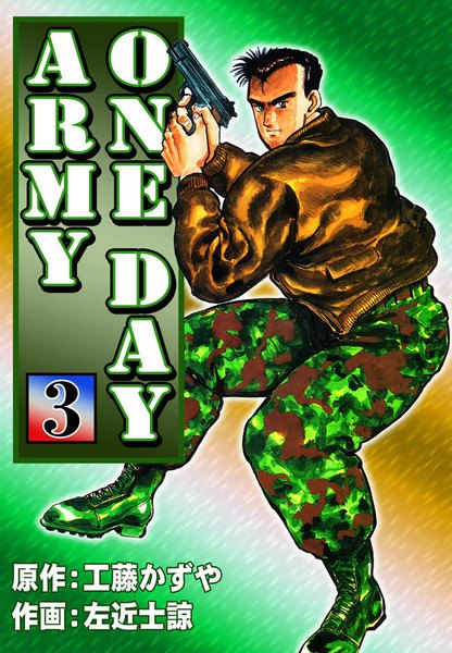ONE DAY ARMY 3巻 - 漫画