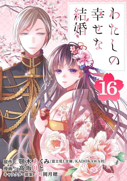 ebookjapanでおすすめの電子コミック20選 わたしの幸せな結婚【分冊版】 16巻