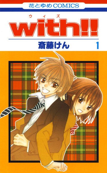 with!! 1巻 - 漫画