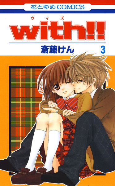 with!! 3巻 - 漫画