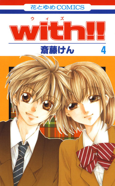 with!! 4巻 - 漫画