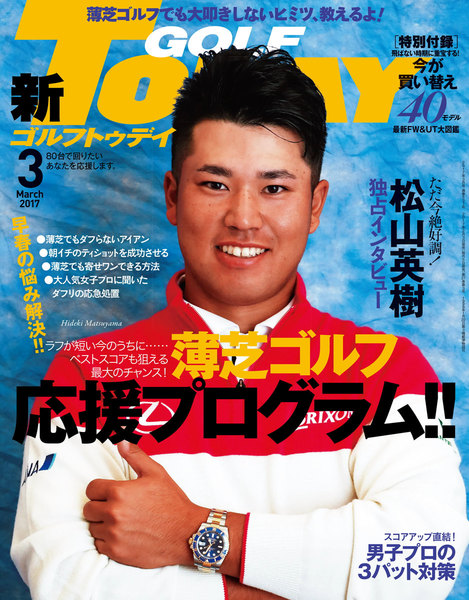 GOLF TODAY 2017年3月号