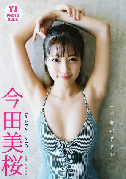 今田美桜 写真集「素顔のままで」デジタル限定 YJ PHOTO BOOK