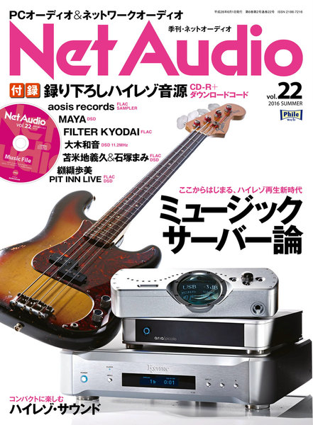 Net Audio vol.22