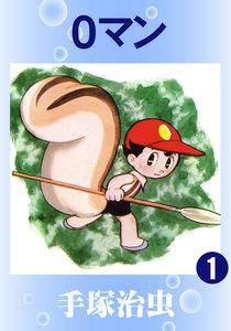 表紙『0マン(全4巻)』 - 漫画