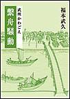 武州かわごえ 繋舟騒動 電子書籍版