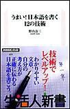 うまい!日本語を書く12の技術 生活人新書セレクション 電子書籍版