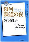 NHK「100分de名著」ブックス 宮沢賢治 銀河鉄道の夜