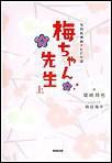 NHK連続テレビ小説 梅ちゃん先生 上 電子書籍版