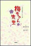 NHK連続テレビ小説 梅ちゃん先生 下 電子書籍版