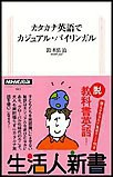 カタカナ英語でカジュアル・バイリンガル 生活人新書セレクション 電子書籍版