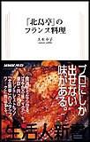 「北島亭」のフランス料理 生活人新書セレクション 電子書籍版