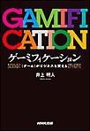 ゲーミフィケーション―<ゲーム>がビジネスを変える 電子書籍版