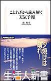 ことわざから読み解く天気予報 生活人新書セレクション 電子書籍版