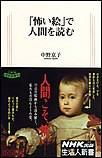 「怖い絵」で人間を読む 生活人新書 電子書籍版